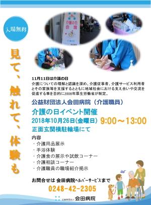 介護の日イベント